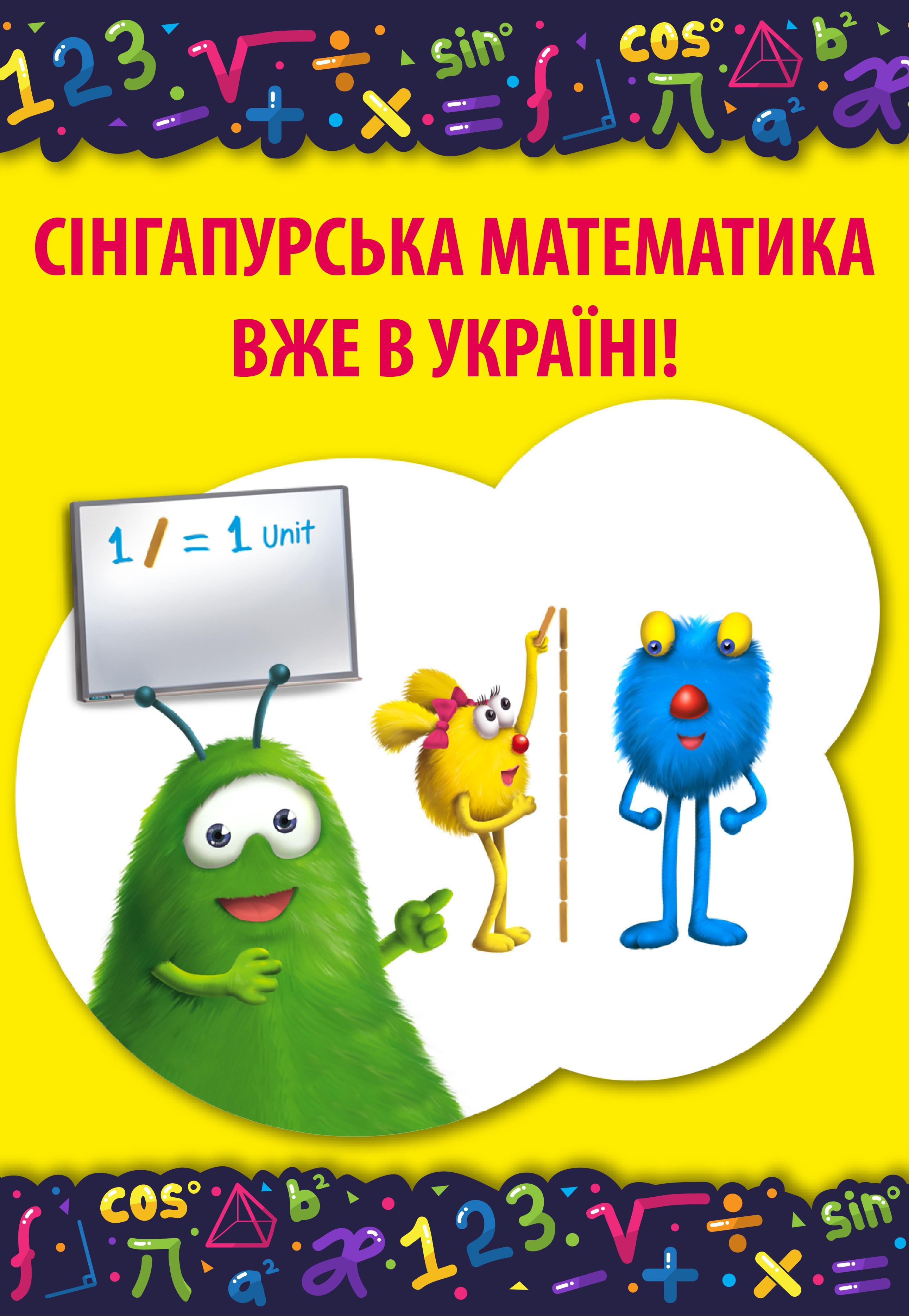 Нова українська школа. 3 клас.