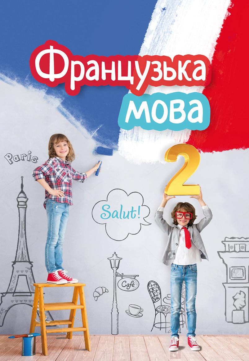 Чумак Надія Петрівна, Кривошеєва Тетяна Володимирівна