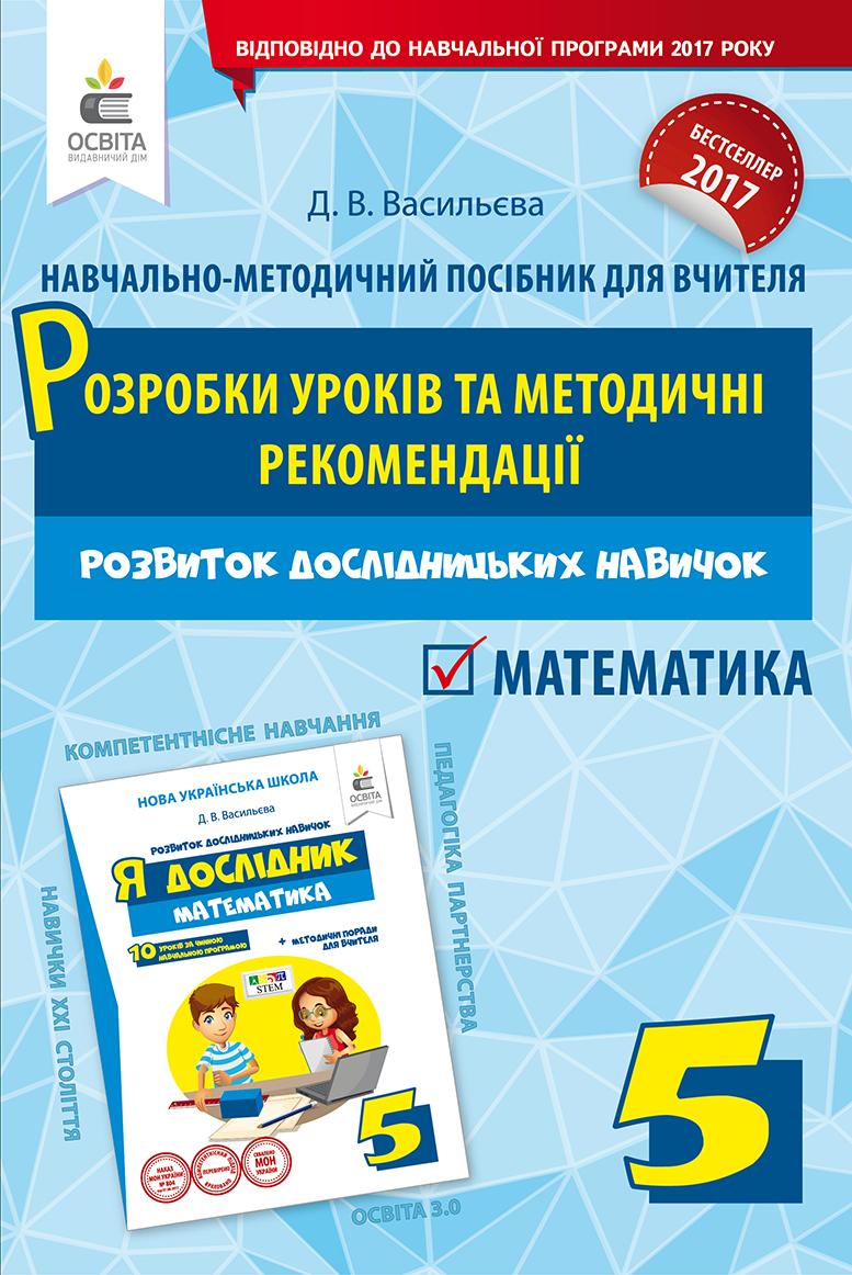 Васильєва Д.В./Я дослідник. Математика.5 кл.Розробки уроків та метод.рекомен.