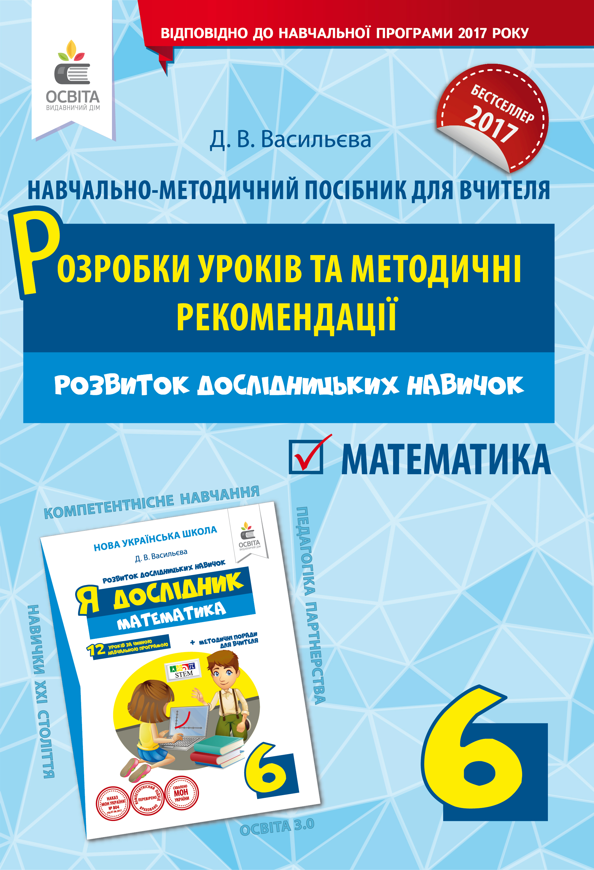 Васильєва Д.В./Я дослідник. Математика.6 кл.Розробки уроків та метод.рекомен.