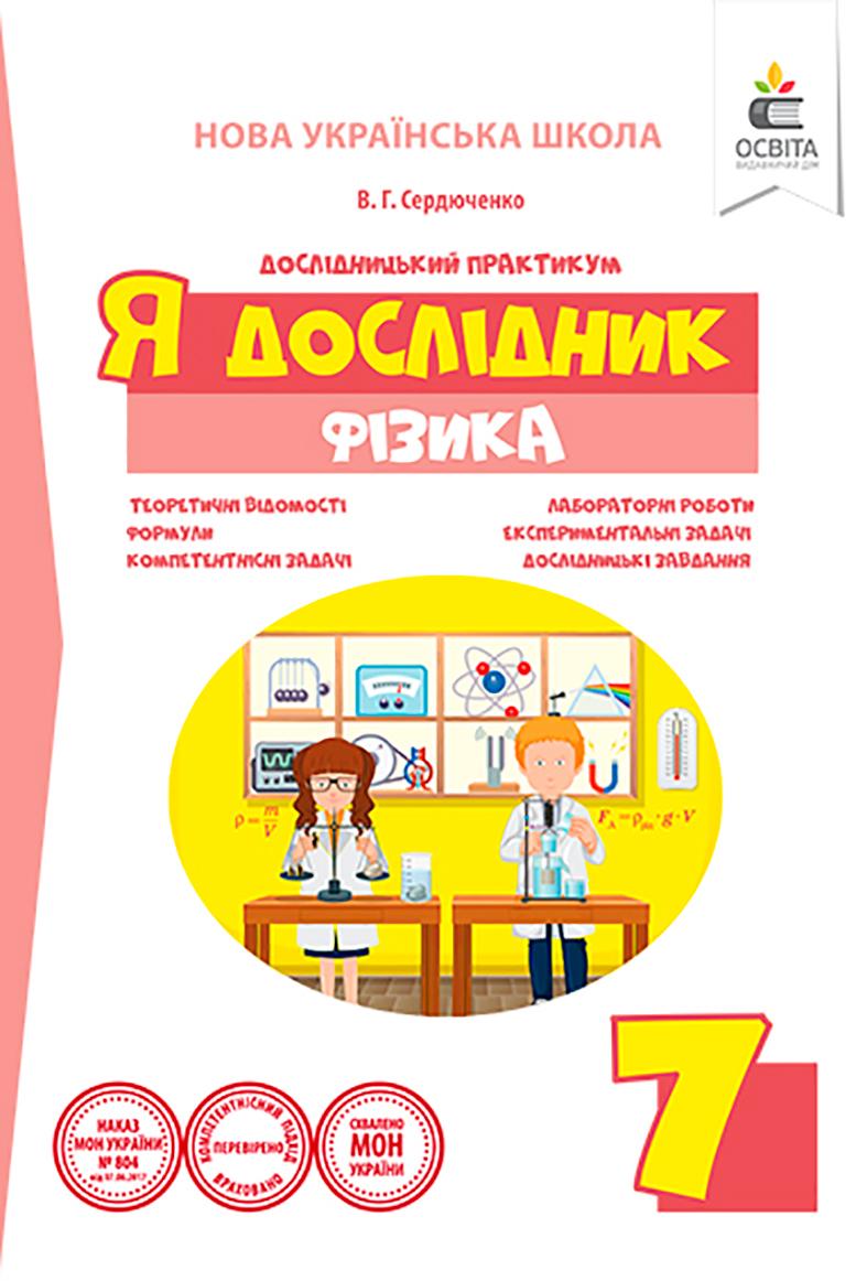 Сердюченко В.Г./Я дослідник. Фізика. 7 клас. Дослідницький практикум