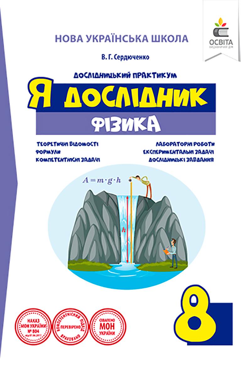 Сердюченко В.Г./Я дослідник. Фізика. 8 клас. Дослідницький практикум