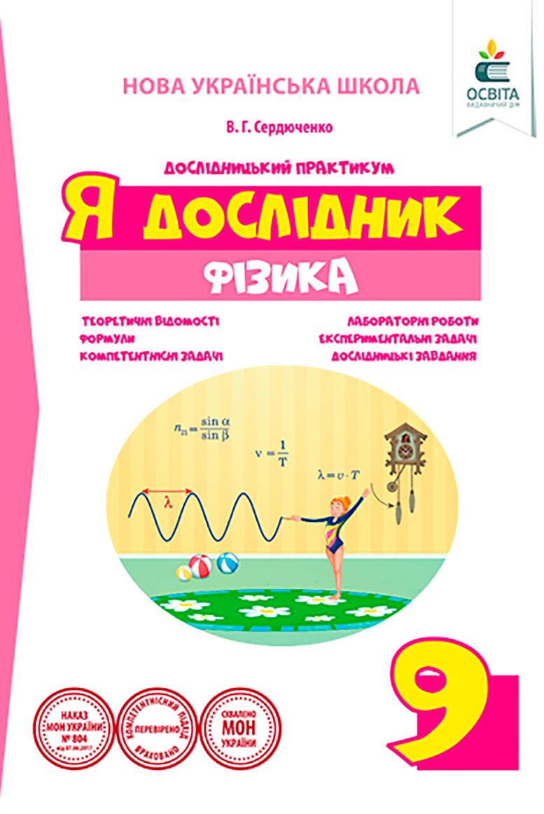Сердюченко В.Г./Я дослідник. Фізика. 9 клас. Дослідницький практикум