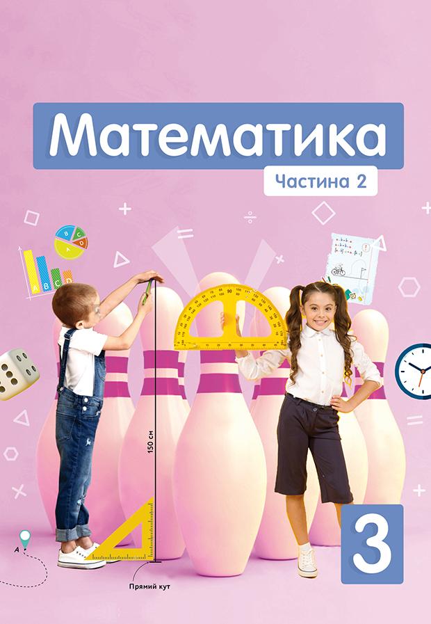 Математика. 3 клас. Частина 2
