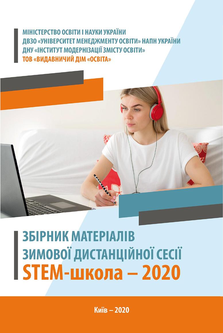 Збірник STEM-школа-2020