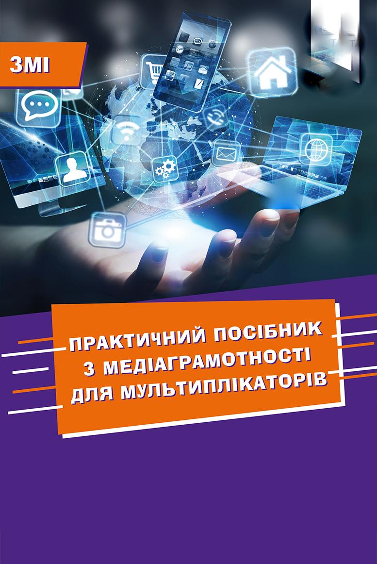 Практичний посібник з медіаграмотності для мультиплікаторів