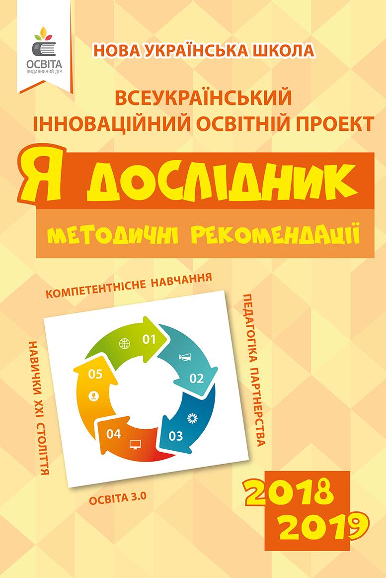 Всеукраїнський інноваційний освітній проект «Я-дослідник» Методичні рекомендації