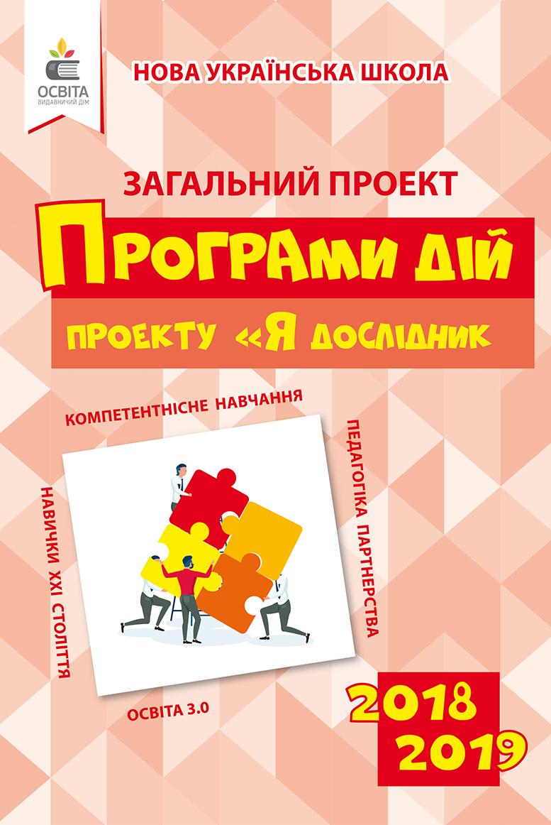 Загальний проект програми дій ЗЗСО