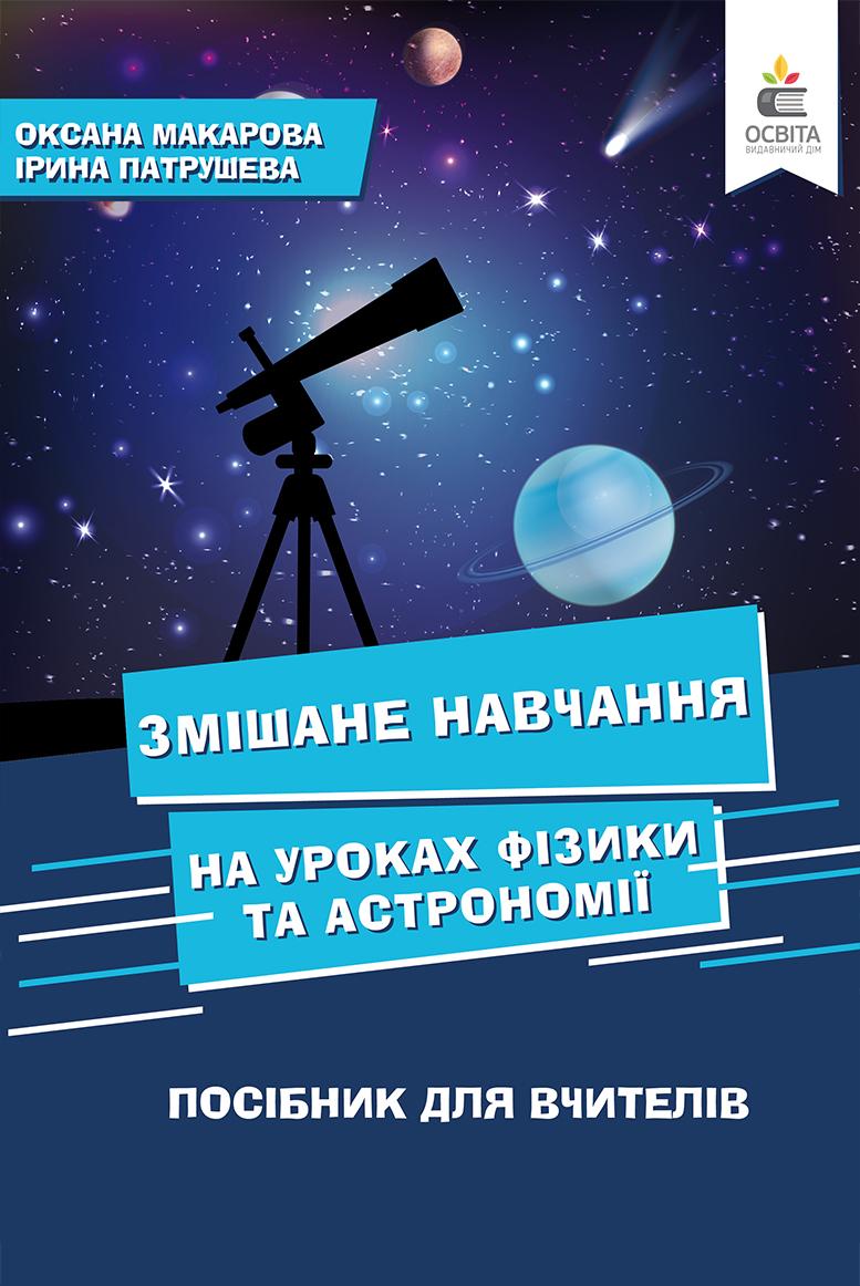 Змішане навчання на уроках фізики та астрономії. Посібник для вчителів