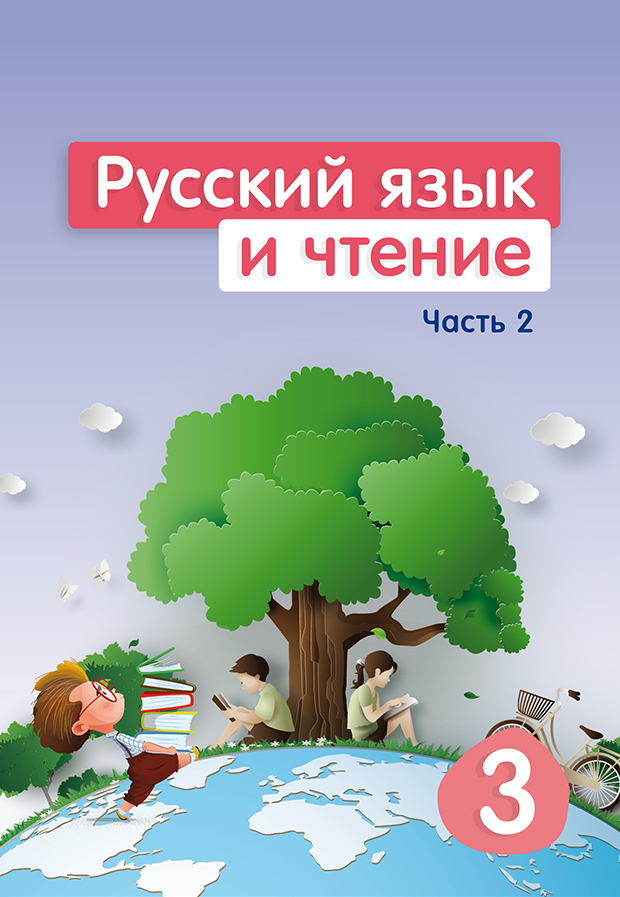 Російська мова та читання. 3 клас. Частина 2