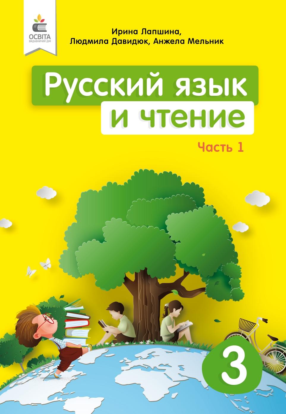 Російська мова та читання. 3 клас. Частина 1