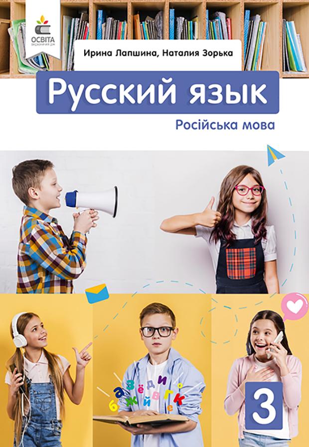 Російська мова. 3 клас