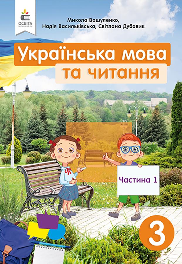 Українська мова та читання. 3 клас. Частина 1