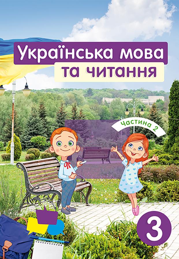 Українська мова та читання. 3 клас. Частина 2