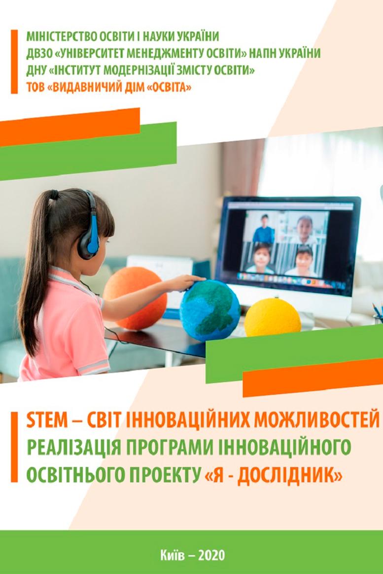 Збірник STEM-світ можливостей