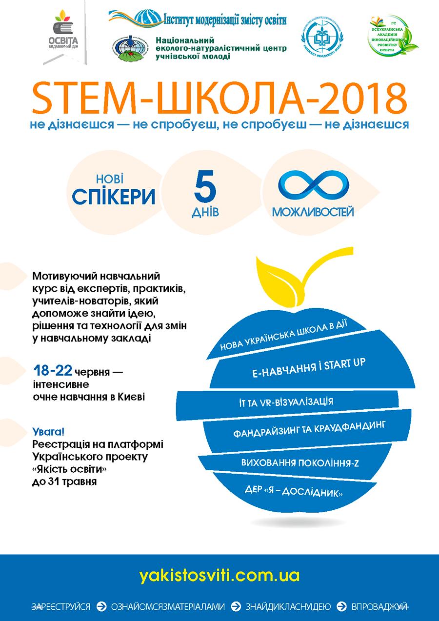 Літня stem-школа-2018