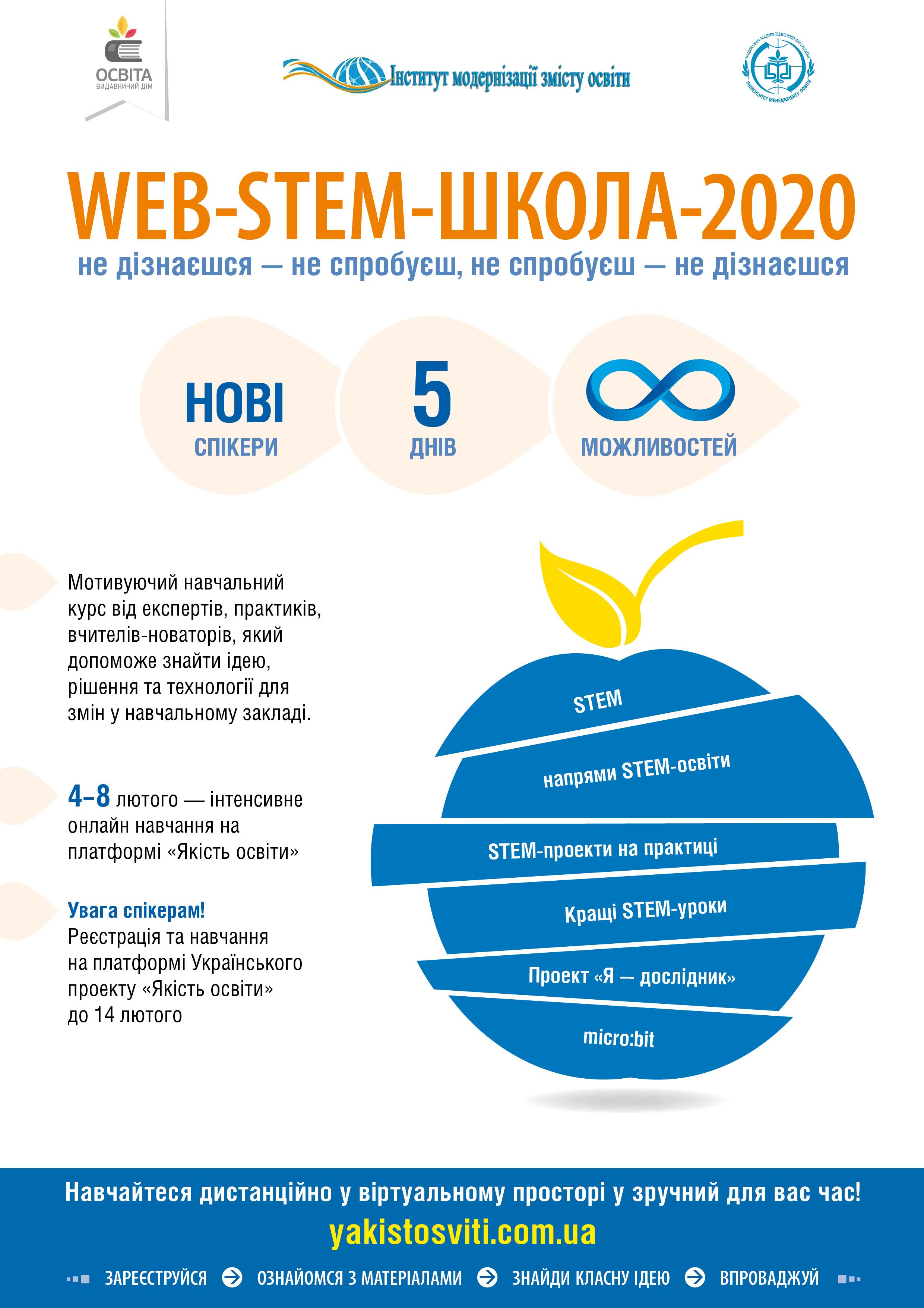 banner. Web sten school 2020