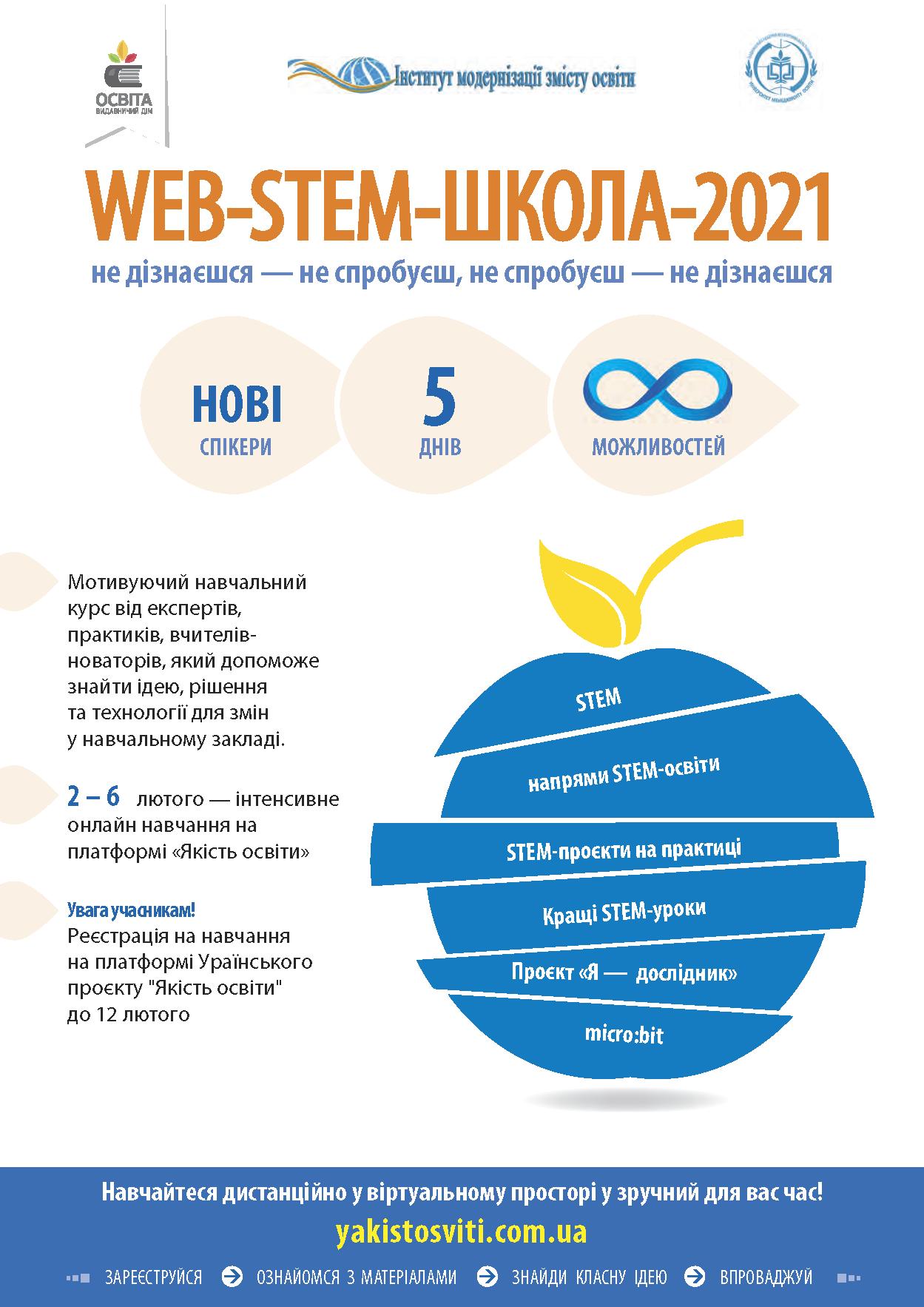 banner. Web sten school 2021